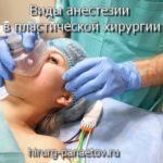 Виды анестезии, используемые в пластической хирургии