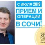 С июля 2019 года пластический хирург Панаетов А.П. начинает прием и операции и в Сочи!